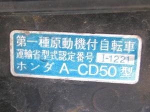 ホンダ CD50 プレート
