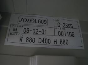 JOIFA 609