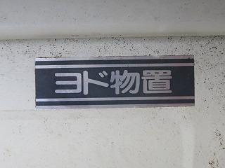 IMG_8209トリ