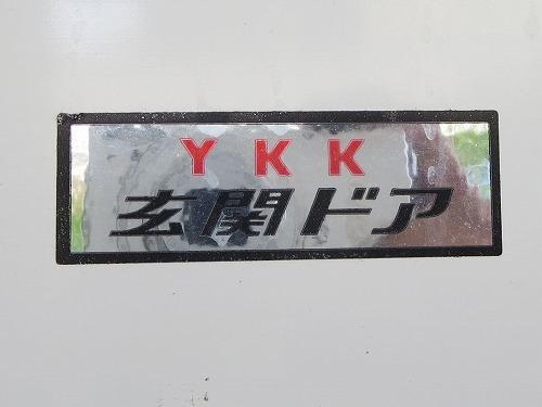 ステッカー YKK 玄関ドア