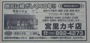 宮里カギ店 広告