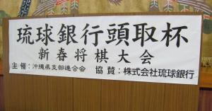 新春将棋大会