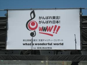 チャリティーコンサート in OKINAWA
