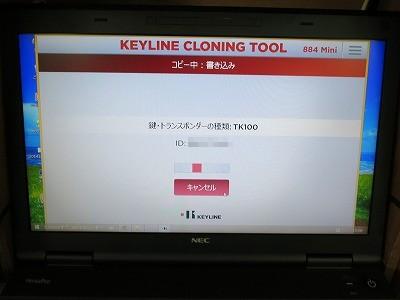 KEY LINE CLONING TOOL 884 Mini コピー中