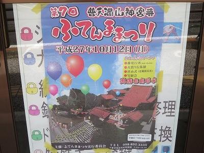 10月12日(月) 第7回ふてんままつり開催